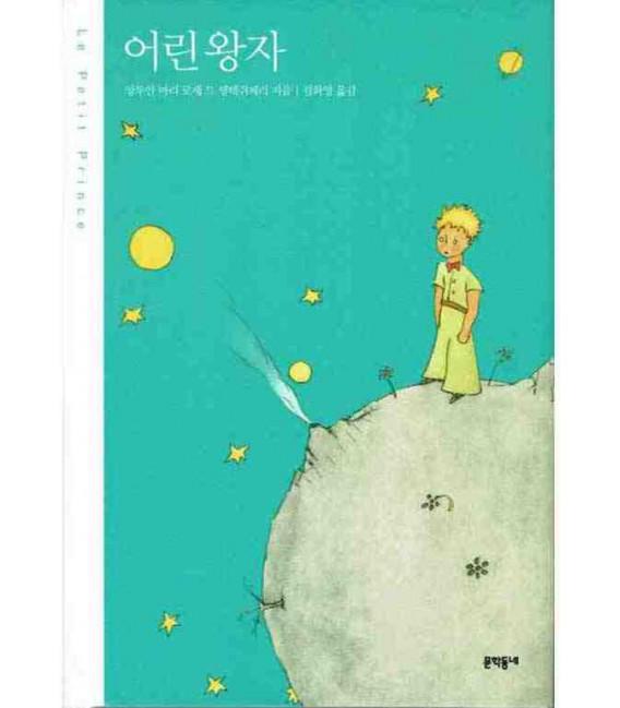 Il piccolo principe (versione in coreano)