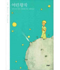 The little prince (Korean version)