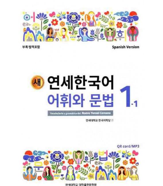 Nuevo Yonsei Coreano - Vocabulario y gramática 1-1 (QR code for audio MP3)