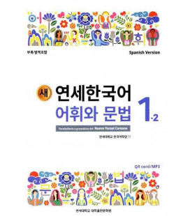 Nuevo Yonsei Coreano - Vocabulario y gramática 1-2 (QR code for audio MP3)