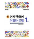 Nuevo Yonsei Coreano - Vocabulario y gramática 1-1 (QR code pour audio MP3)