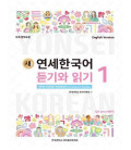 New Yonsei Korean - Listening and Reading 1 (QR code for audio MP3)