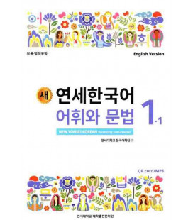 New Yonsei Korean - Vocabulary and Grammar 1-1 (QR code for audio MP3)