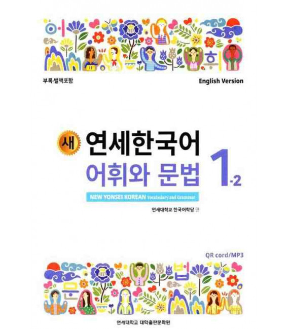 New Yonsei Korean - Vocabulary and Grammar 1-2 (QR code for audio MP3)
