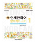 New Yonsei Korean - Listening and Reading 1 (Codice QR per audio MP3)