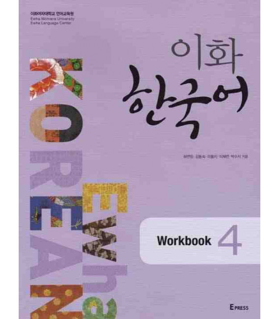 Ewha Korean 4 Workbook
