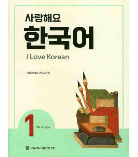 I Love Korean 1 - Workbook (Arbeitsbuch)