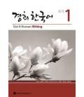 Get it Korean 1 (Writing) Kyunghee Hangugeo (Book + Audio CD)