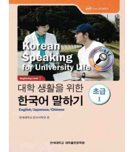 Korean Speaking for University Life - Beginning 1 (CD incluso)