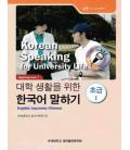 Korean Speaking for University Life - Beginning 1 (Audio CD included)