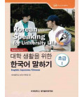 Korean Speaking for University Life - Beginning 1 (Incluye CD)