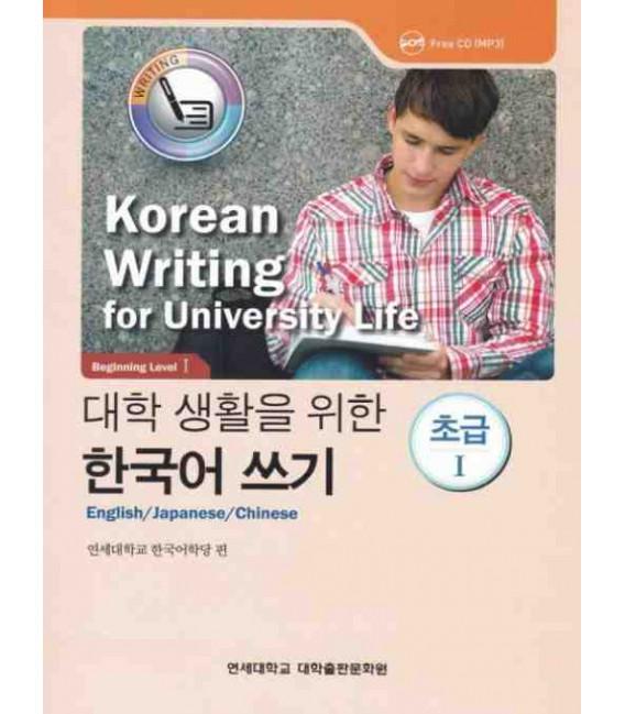 Korean Writing for University Life - Beginning 1 (CD incluso)