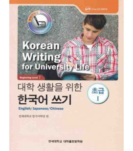 Korean Writing for University Life - Beginning 1 (CD incluso)