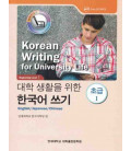 Korean Writing for University Life - Beginning 1 (Audio CD included)