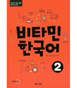 Vitamin Korean 2 - (Includes Audio CD)