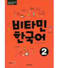 Vitamin Korean 2 - con esercizi del Topik- (CD incluso)