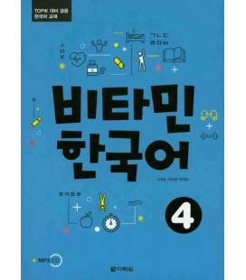 Vitamin Korean 4 - con esercizi del Topik- (CD incluso)