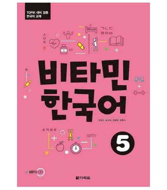Vitamin Korean 5 - con ejercicios del Topik- (Incluye CD)
