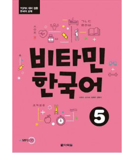 Vitamin Korean 5 - Avec exercices du Topik- (CD inclus)