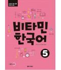 Vitamin Korean 5 - (Includes Audio CD)