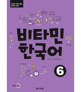 Vitamin Korean 6 - (Includes Audio CD)