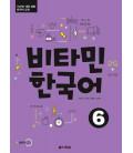 Vitamin Korean 6 - con ejercicios del Topik- (Incluye CD)