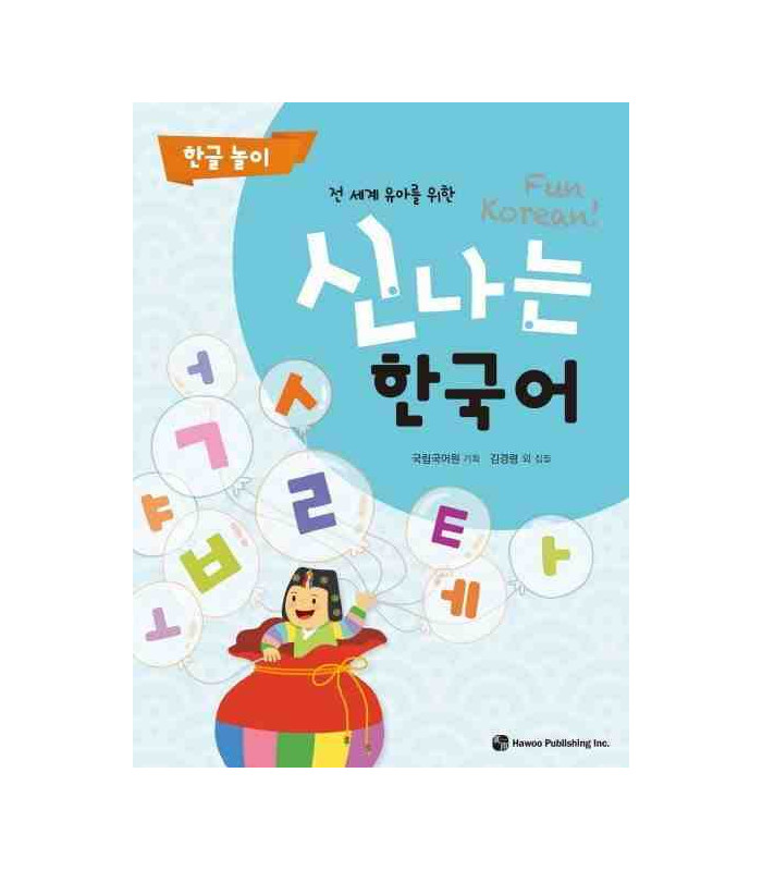 Fun Korean - For preschool children around the world - Korean Alphabet book