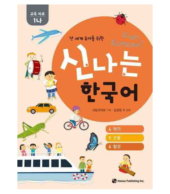 "Fun Korean - For preschool children around the world - Activity Sheets (Nivel 1 Na - ""1B"")"