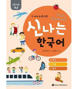 "Fun Korean - For preschool children around the world - Activity Sheets (Niveau 1 Na - ""1B"")"