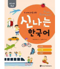 "Fun Korean - For preschool children around the world - Activity Sheets (Level 1 Na - ""1B"")"