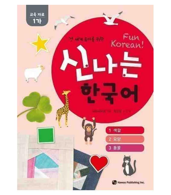 "Fun Korean - For preschool children around the world - Activity Sheets (Livello 1 Ga - ""1A"")"