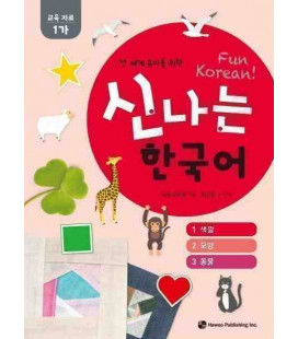"Fun Korean - For preschool children around the world - Activity Sheets (Level 1 Na - ""1A"")"
