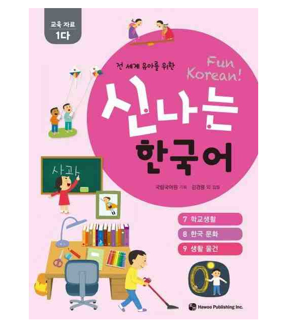 "Fun Korean - For preschool children around the world - Activity Sheets (Nivel 1 Da - ""1C"")"