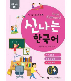 "Fun Korean - For preschool children around the world - Activity Sheets (Niveau 1 Da - ""1C"")"