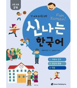 "Fun Korean - For preschool children around the world - Activity Sheets (Niveau 2 Ga - ""2A"")"