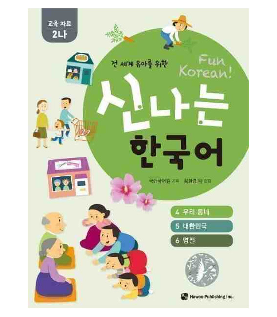 "Fun Korean - For preschool children around the world - Activity Sheets (Level 2 Na - ""2B"")"