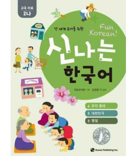 "Fun Korean - For preschool children around the world - Activity Sheets (Niveau 2 Na - ""2B"")"