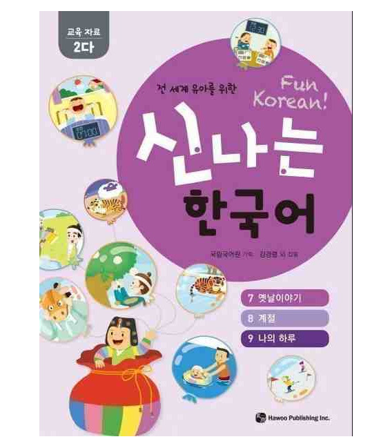 "Fun Korean - For preschool children around the world - Activity Sheets (Nivel 2 Da - ""2C"")"