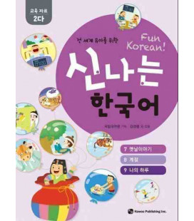 "Fun Korean - For preschool children around the world - Activity Sheets (Stufe 2 Da - ""2C"")"