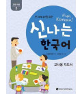 Fun Korean - For preschool children around the world - Teacher's Manual 2