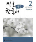 Get it Korean 2 (Grammar) Kyunghee Hangugeo (Incluye audio MP3 descargable)
