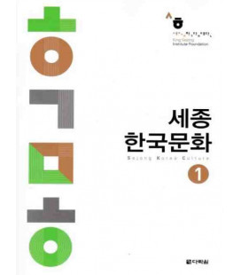 Sejong Korea Culture 1