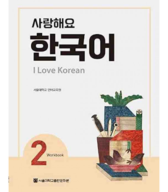 I love Korean 2 - Workbook