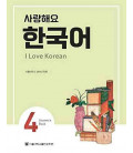 I love Korean 4- Student's book (QR code for audios)