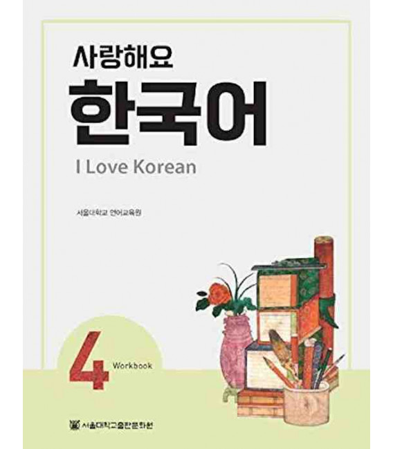 I Love Korean 4 - Workbook