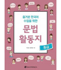 Grammar worksheet for Pleasent Korean Classes - Intermediate