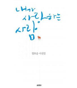 La persona que amo - Libro de poemas de Jeong Ho-seung