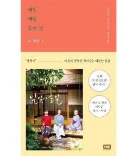 Every Day a Good Day - Aufsatz von Noriko Morishita (Koreanische Ausgabe)