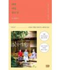 Every Day a Good Day - Ensayo de Noriko Morishita (Edición en coreano)