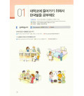 Korean Listening for University Life - Beginning Level 2 (Includes CD)